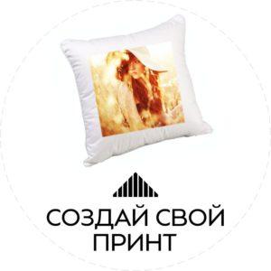 Подушки со своим принтом